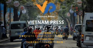 ベトナムプレス