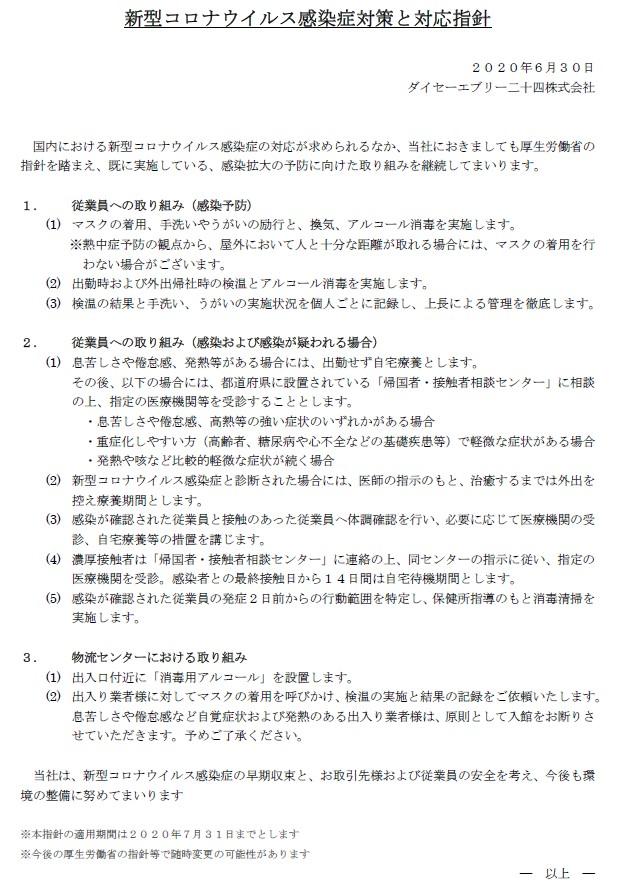 ★コメント 2020-07-01 130509